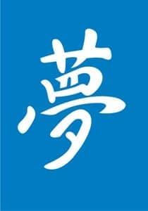 Самоклеющийся трафарет-иероглиф для менди Сон