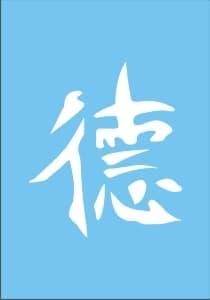 Самоклеющийся трафарет-иероглиф для менди НравственностьТрафарет для менди<br><br>